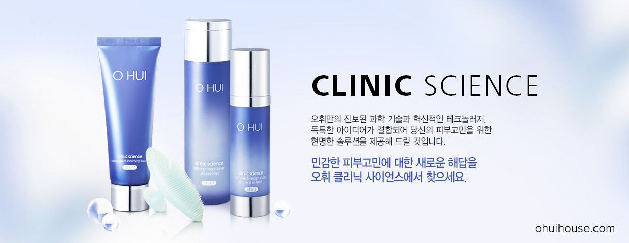 O HUI Clinic Science