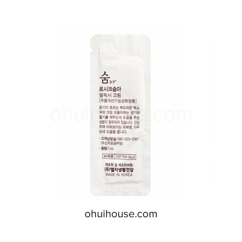 Sample kem dưỡng tái sinh da Su:m37 Losec Summa Elixir Cream