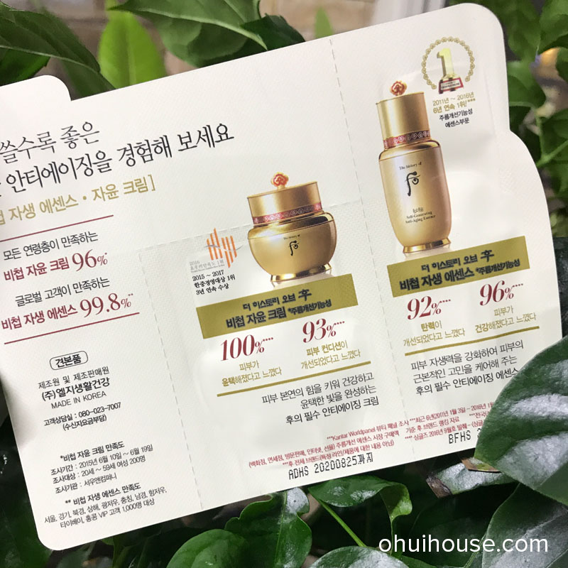 Thông tin Sample tinh chất và kem dưỡng chống lão hóa Whoo Royal Anti-Aging Duo Trial Kit