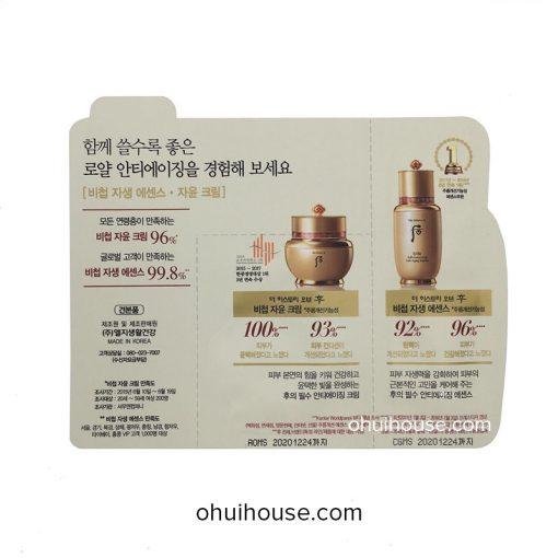 Sample tinh chất và kem dưỡng chống lão hóa Whoo Royal Anti-Aging Duo Trial Kit